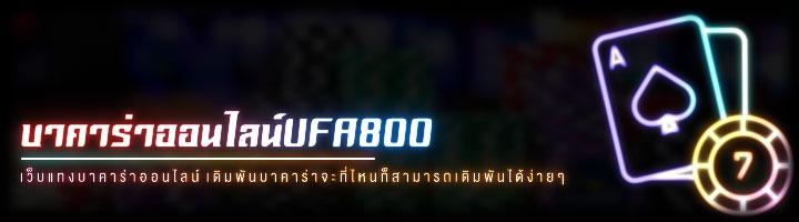 บาคาร่าออนไลน์UFA800